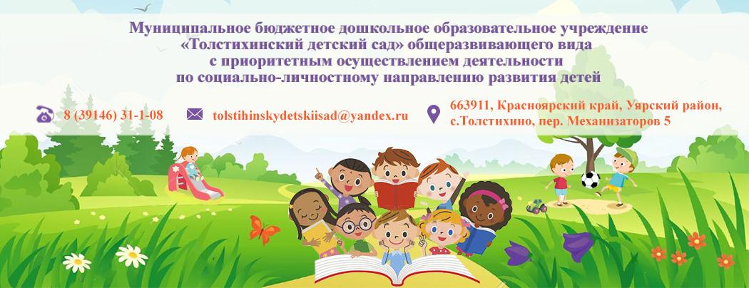МБДОУ «Толстихинский детский сад»